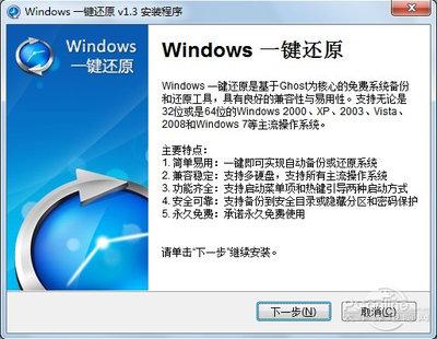 Windows一键还原工具――依默推荐之软件篇一